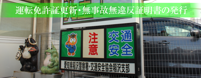 愛知 県 運転 免許 更新